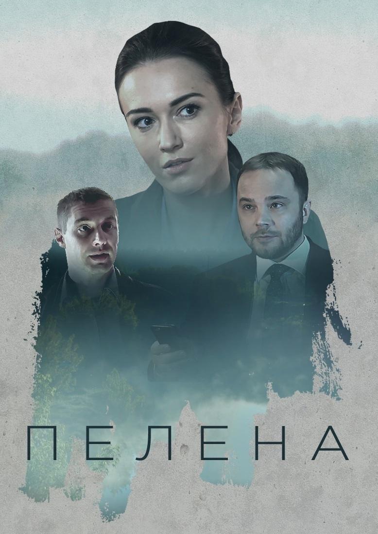 Мелодрама «Пелeнa» (2015) 1-10 серия из 10 HD