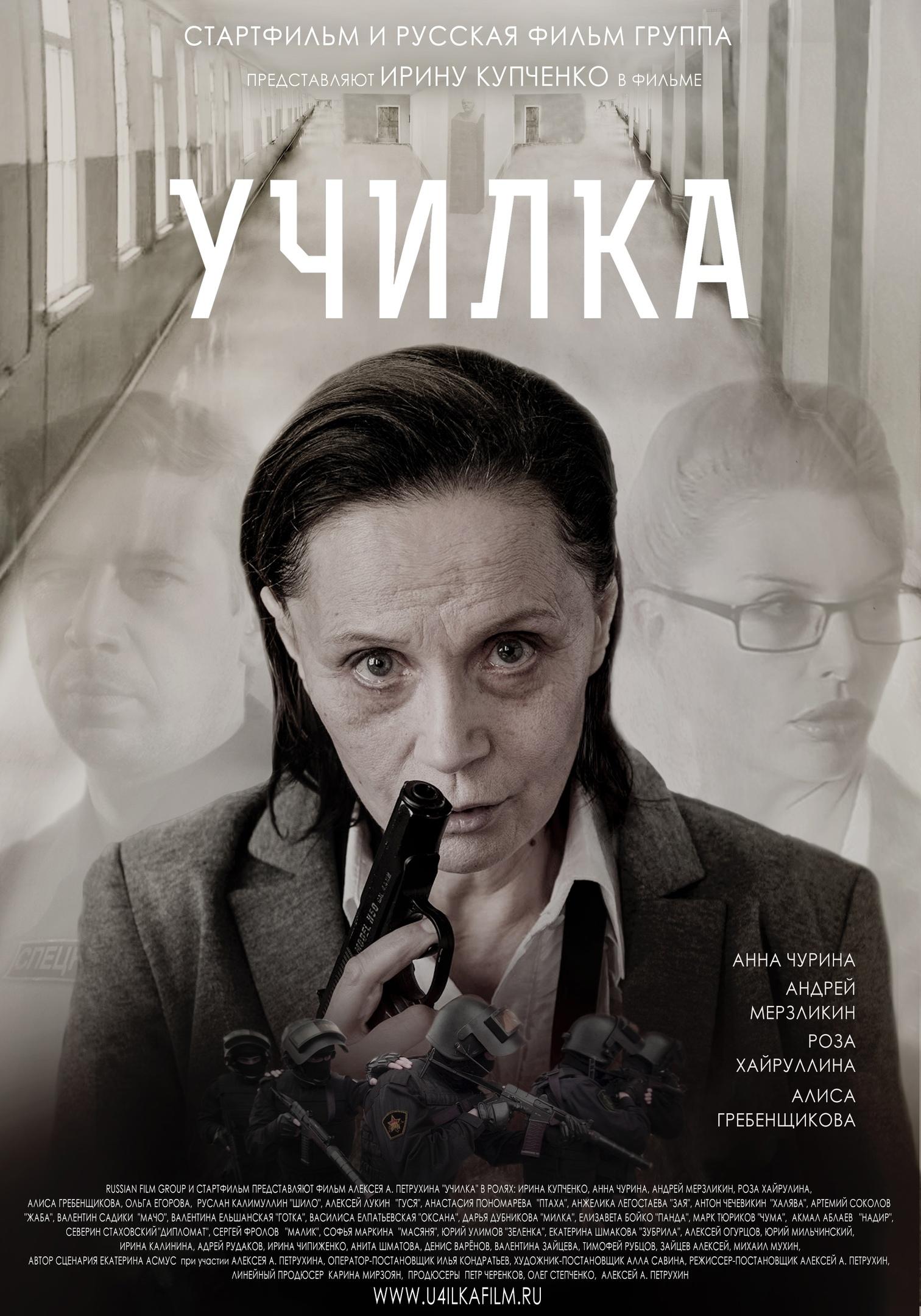Драма «Училка / Училκа 2.