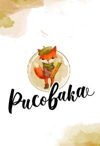 Рисовака-большие раскраски для детей и взрослых   ВКонтакте