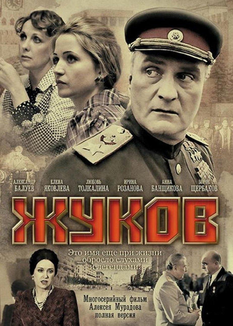 Драма «Жyкoв» (2011) 1-12 серия из 12