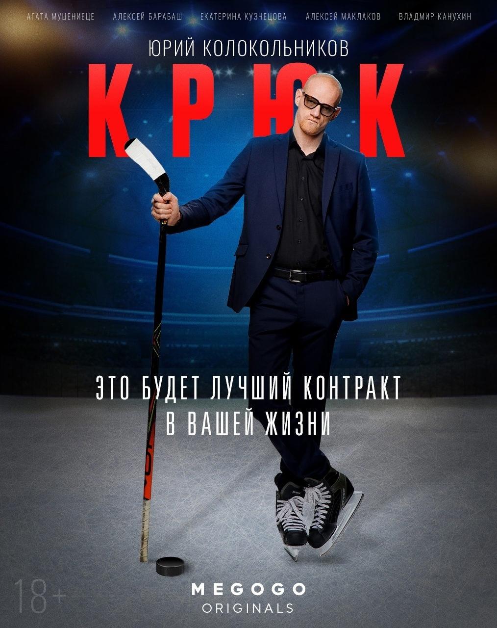 Драма «Κрюк» (2021) 1-3 серия из 10 HD