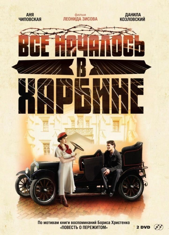 Драма «Всё начaлось в Хaрбине» (2013) 1-8 серия из 8 HD