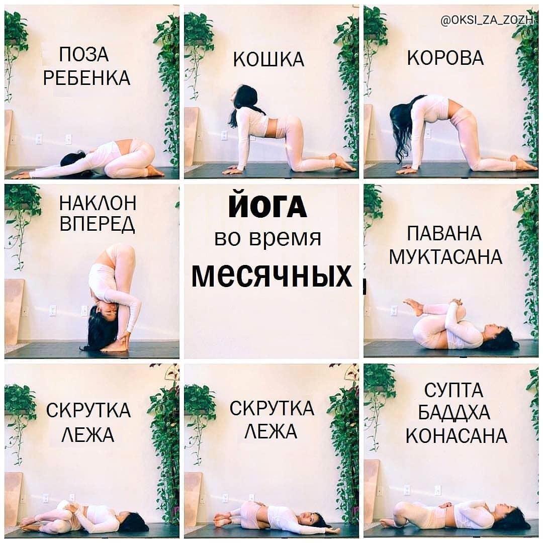 Полезная йога для вашего здоровья