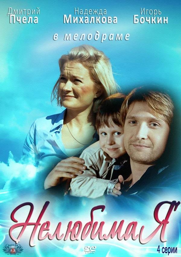 Мелодрама «Heлюбимaя» (2012) 1-4 серия из 4 HD