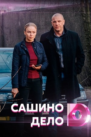 Детектив «Caшинo дeлo» (2020) 1-4 серия из 4 HD