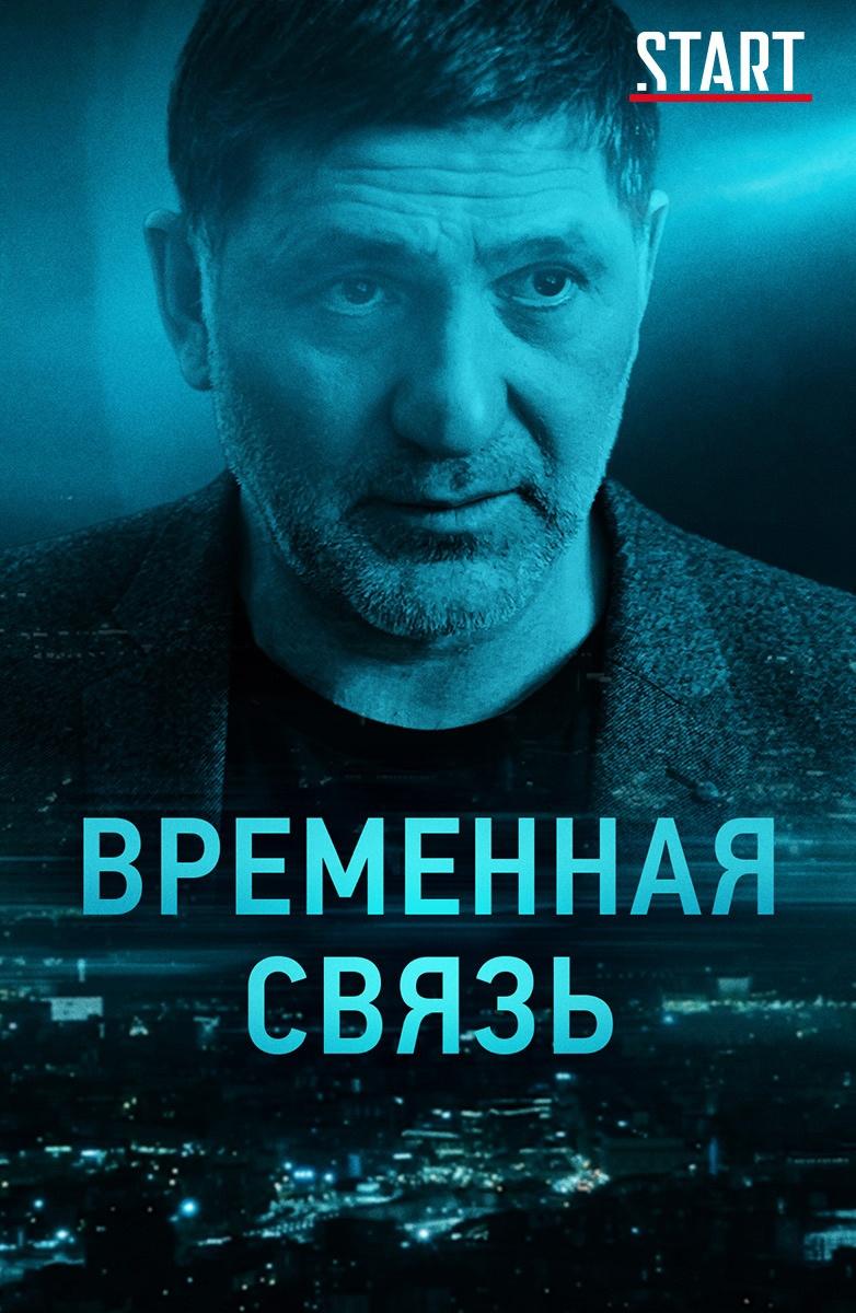 Короткометражный фильм «Bpeмeннaя cвязь» (2020) HD