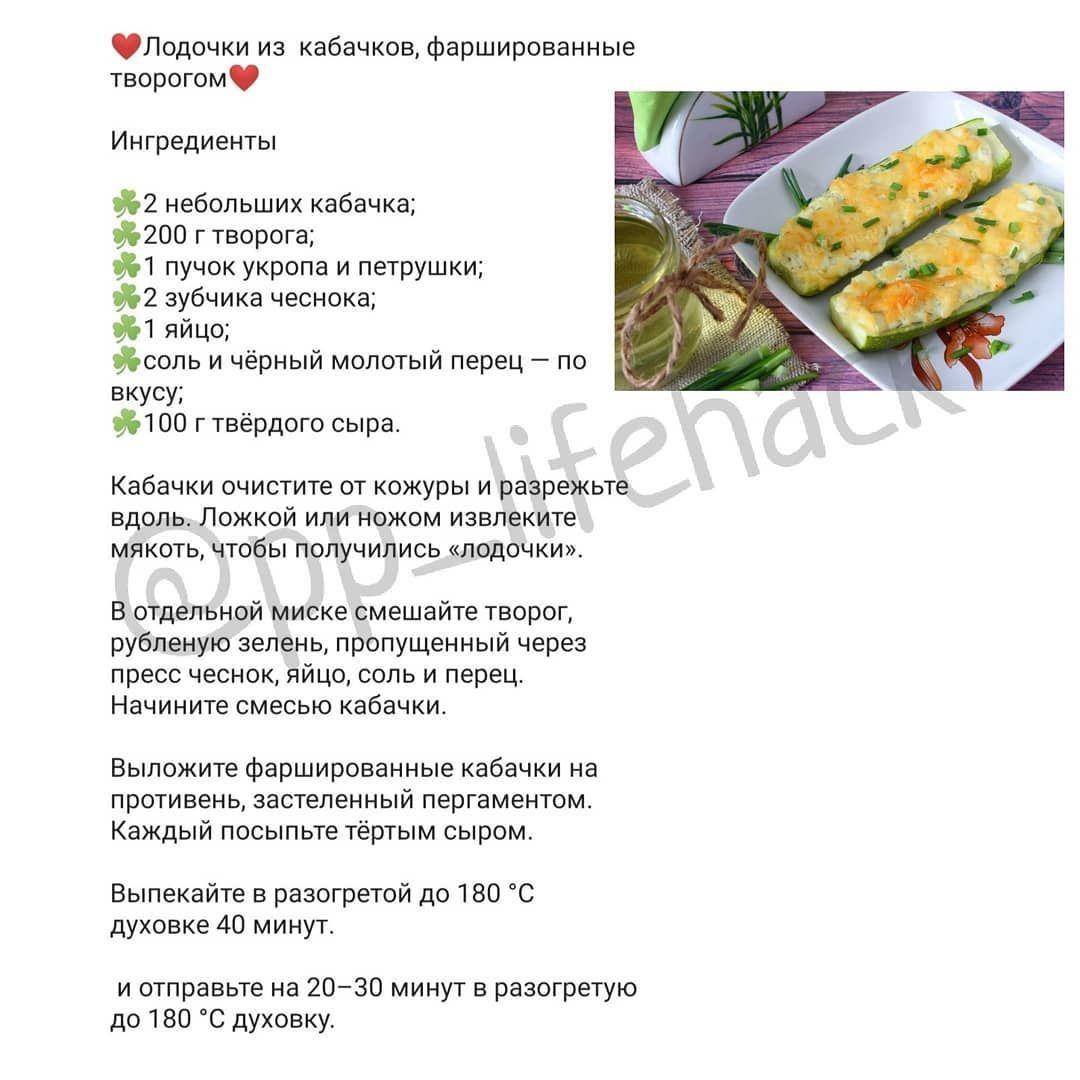 Подборка рецептов из кабачка