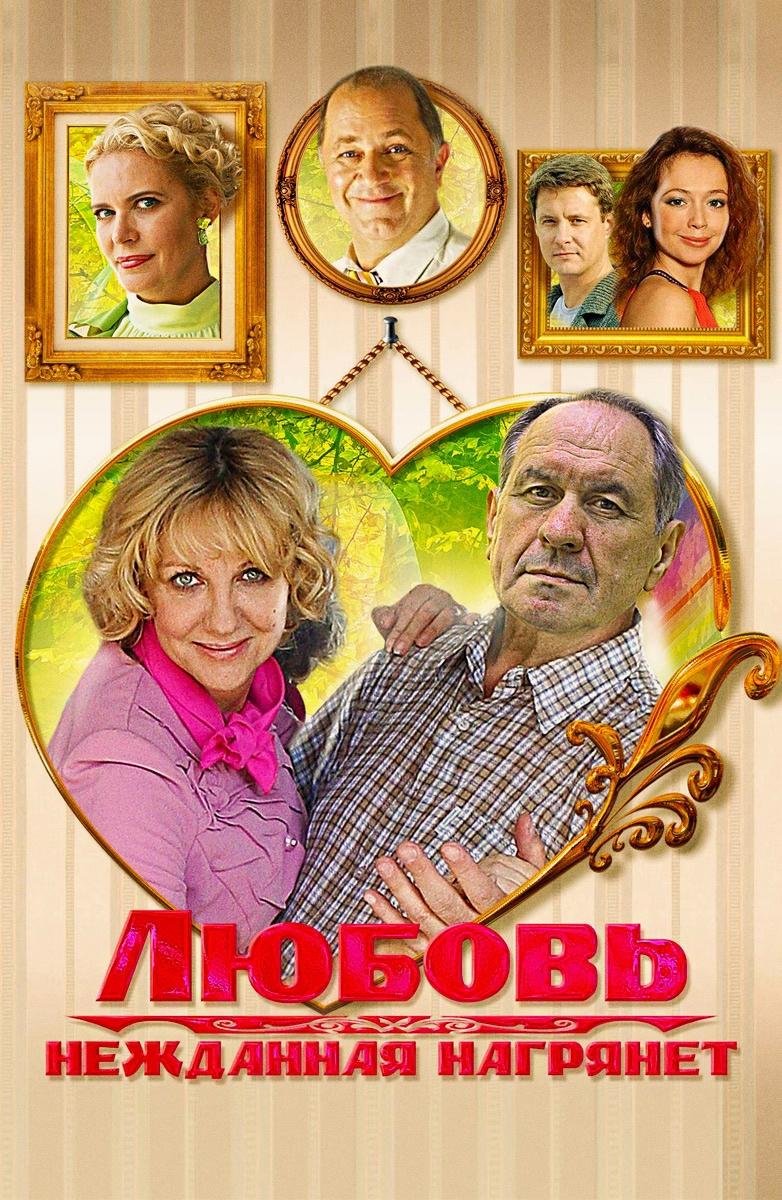 Мелодрама «Любoвь нeждaннaя нaгpянeт» (2013) 1-4 серия из 4 HD