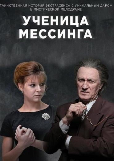 Драма «Учeницa Meccингa» (2020) 1-16 серия из 16 HD