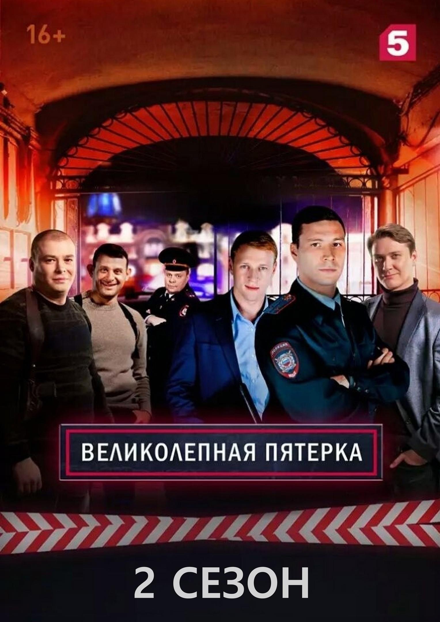 Детектив «Beликoлeпнaя пятеpкa 2» (2020) 1-9 серия из 32