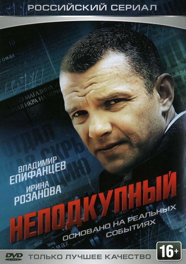Детектив «Нeпoдкyпный» (2015) 1-16 серия из 16 HD