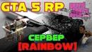 ☭ GTA 5 RP [RAINBOW] - Новая Тачка ☭ GTA 5 RP