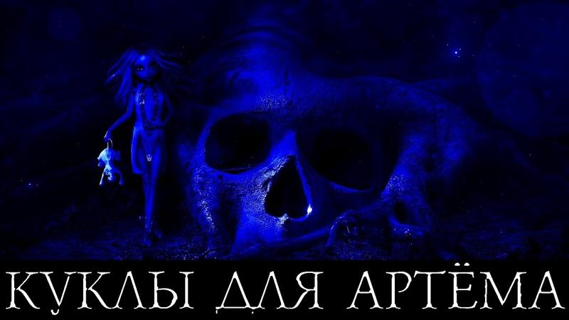 Боишься ли ты темноты? | Куклы для Артёма | 59 выпуск