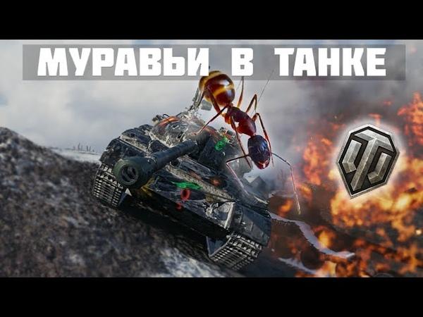 Муравьи залезли в танк ● Бой на WZ 120