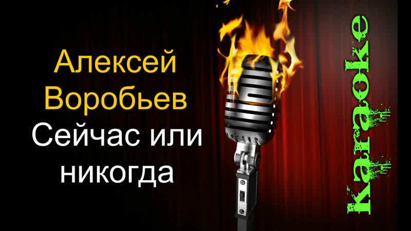 Алексей Воробьев Сейчас или никогда караоке