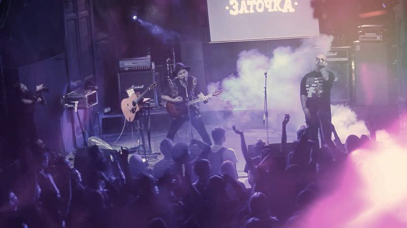 Заточка — концерт в MOD (14.04.19)
