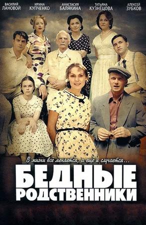 Бедные родственники 2012 Всё о сериале на ivi