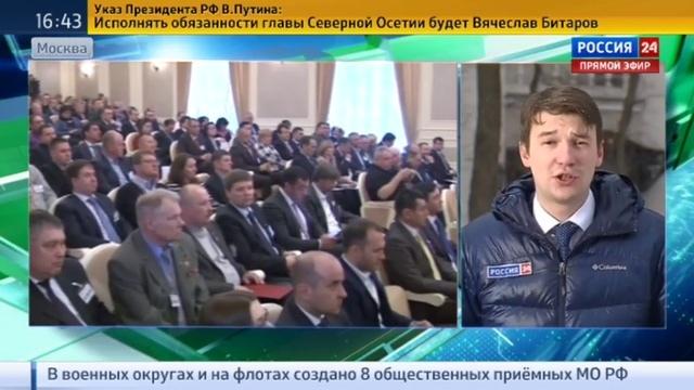 Новости на Россия 24 • Правое дело возглавил бизнес-омбудсмен Титов