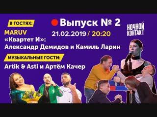В гостях: MARUV, Квартет И, Artik & Asti и Артём Качер, Ночной Контакт 2 выпуск. 3 сезон.