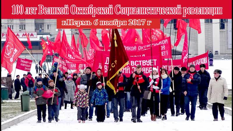 2017 11 06 КПРФ Пермь 100 лет Великой Октябрской Социалистической Революции Демонстрация и митинг MAH05823 1