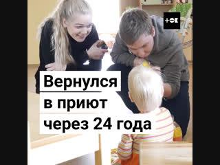 Алекс вернулся в российский детдом из Новой Зеландии через 24 года