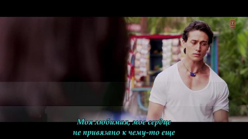 Rus.Sub.Olga1976 / Heropanti 2014 / Tere Binaa Video Song / Tiger Shroff, Kriti Sanon