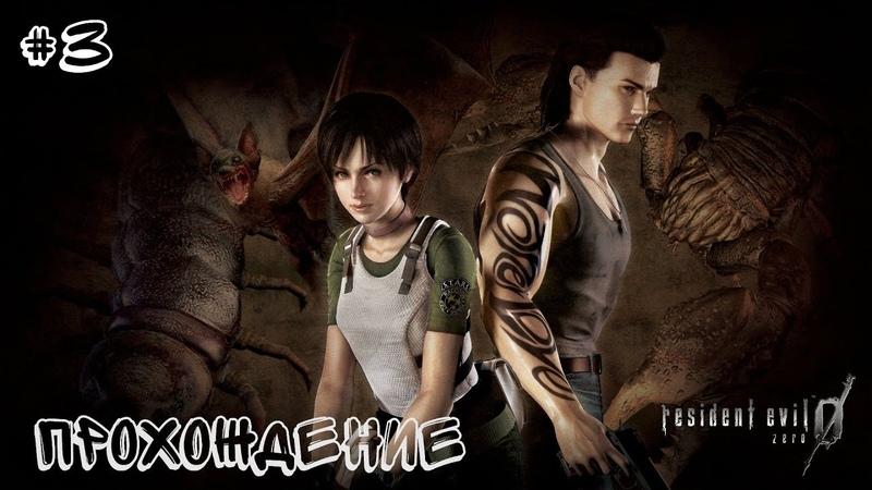Серия Resident Evil Прохождение Resident Evil Zero Выпуск 3 Тараканы переростки