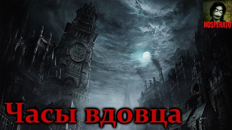 Истории на ночь Часы вдовца