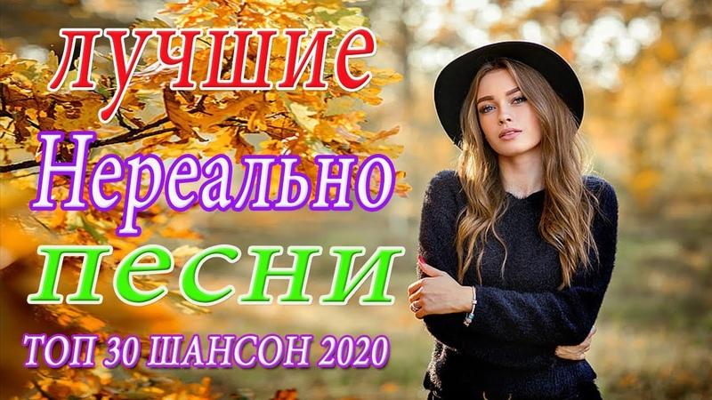 Вот Сборник песни Нереально красивый Шансон! года 2020 💖Зажигательные песни! 2020 💖 Топ песни года