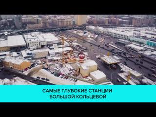 Как строят самые глубокие станции Большой кольцевой линии метро — Москва 24