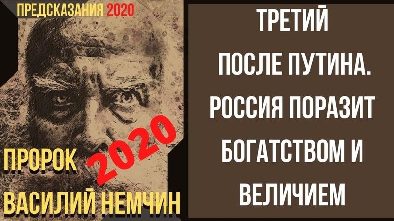 Предсказания 2020 Пророк Василий Немчин Третий После Путина Россия Поразит Богатством И Величием