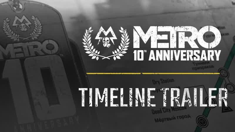 10-ая годовщина серии «Метро» - Хронология