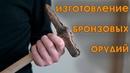 Лаборатория палеотехнологий. Эксперимент по литью тагарских бронзовых орудий.