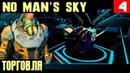 No Man's Sky Beyond покупаем первые обновки для костюма и корабля 4