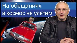 На обещаниях в космос не улетим | Блог Ходорковского