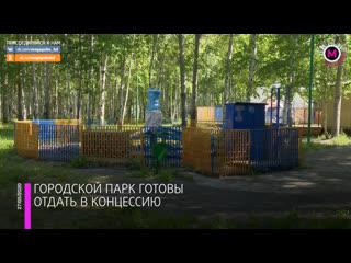 Мегаполис - Парк готовы отдать в концессию - Нижневартовск