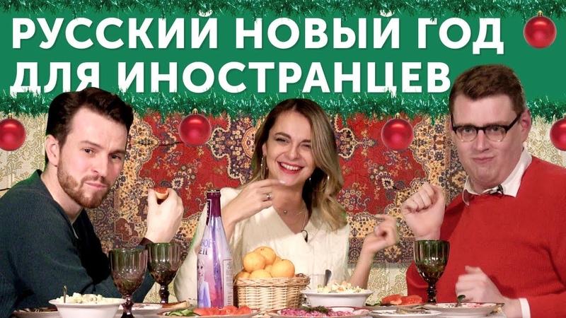 АМЕРИКАНЕЦ и БРИТАНЕЦ празднуют новый год ПО-РУССКИ! Итоги 2019 года