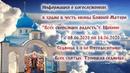 Информация о богослужениях 08.06.2020 по 14.06.2020