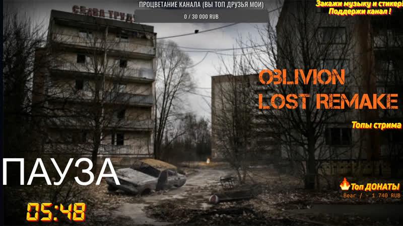 S.T.A.L.K.E.R.: Oblivion Lost Remake 2.5 Прохождение 2