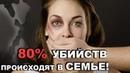 Почему 80 Убийств Происходят В Семьях, Отношениях Сестры Хачатурян, Волна Убийств По России