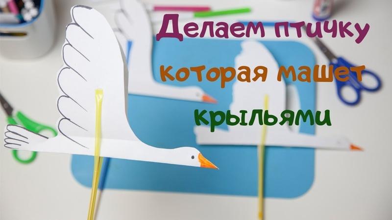 DIY Интерактивная игрушка из бумаги. Делаем птицу которая машет крыльями.
