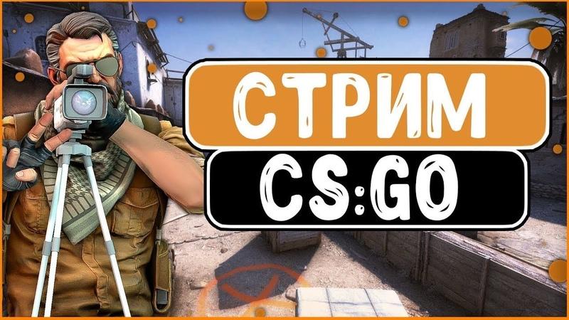CS GO ● Cлабовидящий Стример● Война за ММ ● стригусь под 0 за 5 000рублей