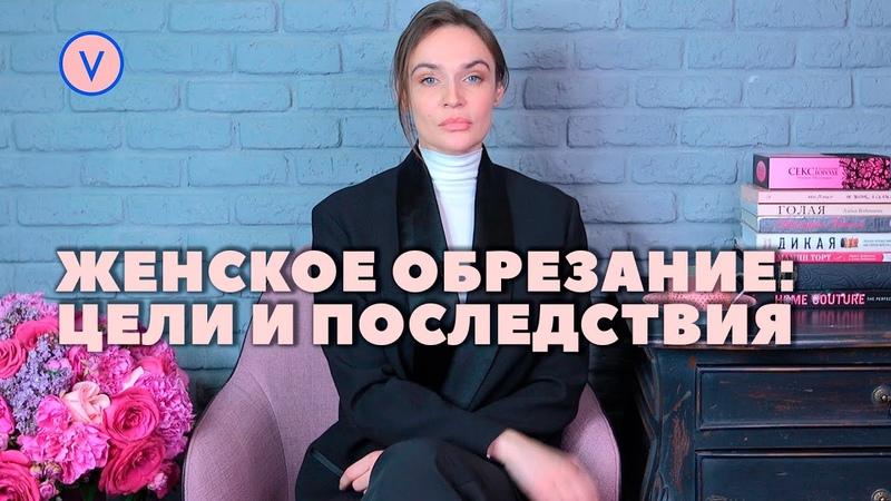 Главное о женском обрезании экс депутат Максакова о Госдуме мнение гинеколога о древнем обряде