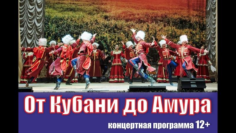 Концертная программа «От Кубани до Амура»