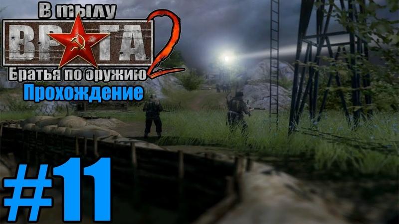 Прохождение В тылу врага 2 Братья по оружию Часть №7 ЗА ЛИНИЮ ФРОНТА 1 2