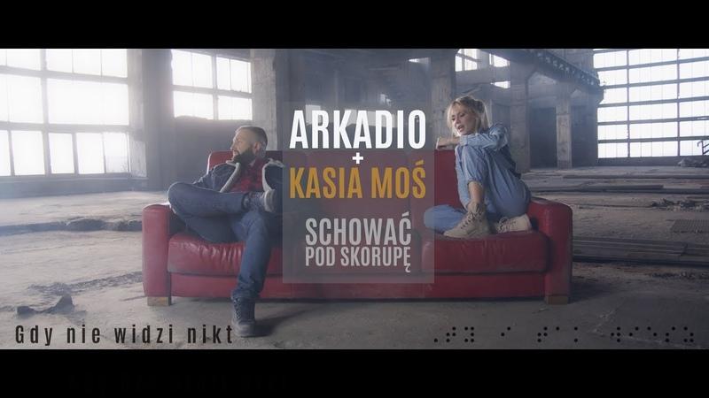 Arkadio Kasia Moś Schować pod skorupę Official Video Gdy nie widzi nikt