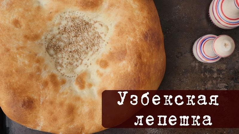 Рецепт Узбекская лепешка в духовке традиционный хлеб народов Средней Азии
