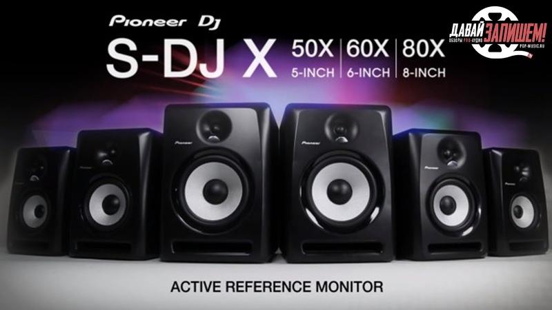 DJ Монитор PIONEER S DJ50X PIONEER S DJ60X PIONEER S DJ80X
