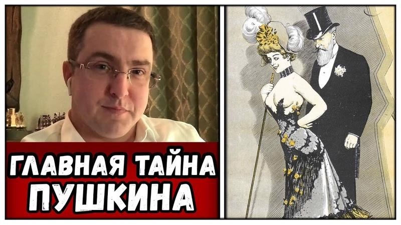 ГЛАВНАЯ ТАЙНА ПУШКИНА Татьяна Ларина идеал русской души или похотливая алчная дура