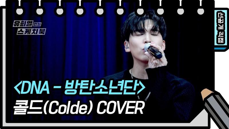[499회 선공개] Colde(콜드)의 감미로운 DNA [유희열 없는 스케치북] [You Heeyeol's Sketchbook] 20200708